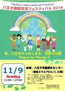 八王子国際交流フェスティバル2014