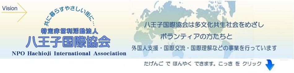 八王子国際協会