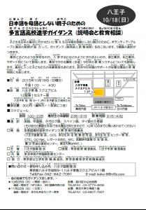 高校進学ガイダンス_八王子_1
