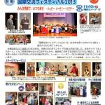 festival-2013-kaiho33-11