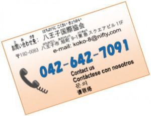 医療カード-2