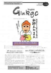 ginkgo-2014.11.eng