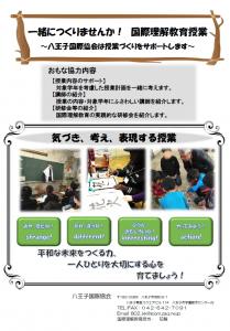 国際理解教育_ちらし