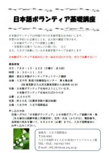 日本語講座1回目_1