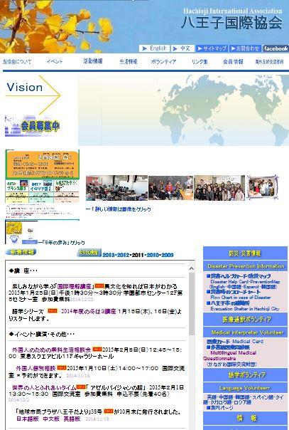 八王子国際協会の旧ホームページトップ