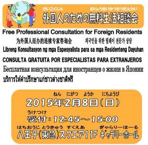 外国人のための無料専門家相談会