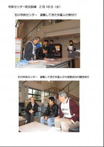 ShiminCenter_bousaiKunnren260218_