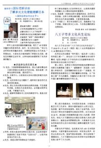 News_Chines_40_2