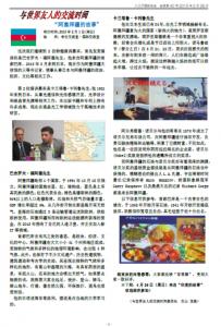 News_Chines_40_5