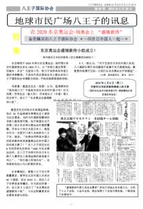 News_Chines_40_1