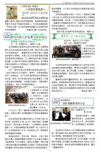 News_Chines_40_3