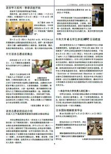 Chinese42_4