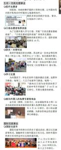 中国語_国際協会の活動1