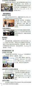中国語_国際協会の活動2