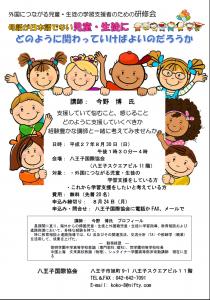 学習支援講座_20150830