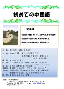 2015_冬_中国語