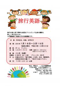 2015_冬_旅行英語