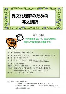 2015_冬_異文化英文