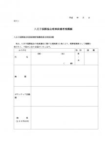 理事立候補_推薦願い
