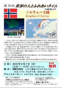2月ノルウェーの話_1