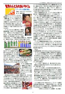 News45_4