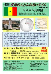 4月セネガルの話_1