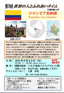 世界の人とふれあいタイム「コロンビアの話」P.1
