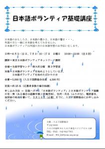 日本語ボランティア基礎講座