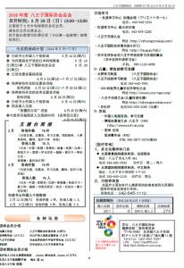 Chinese_Vol47_P6