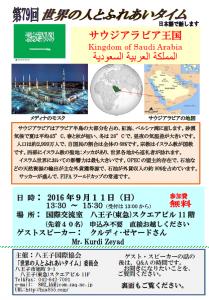 サウジアラビアの話_p1