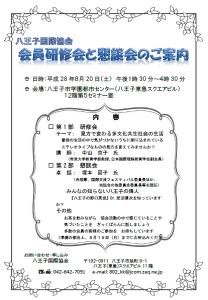 会員研修_懇談会