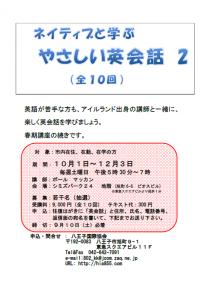2016_秋_やさしい英語