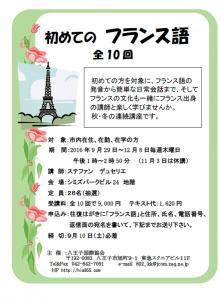 2016_秋_初め仏語