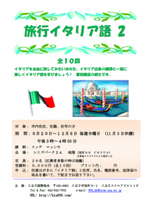 2016_秋_旅行伊語
