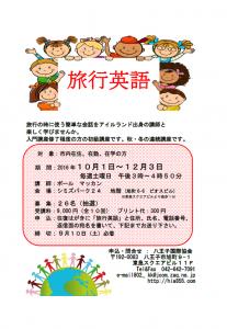 2016_秋_旅行英語