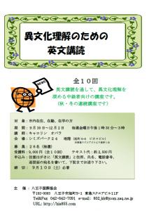 2016_秋_異文化英語