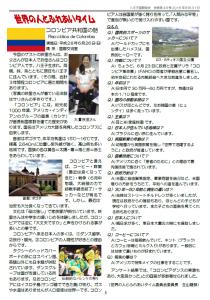 News49_5