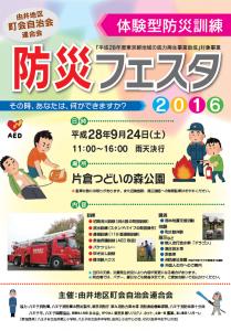 防災フェスタ2016_9