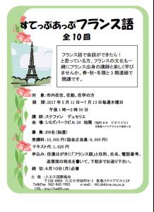 1.Spring_French