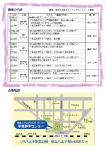 Japanese_Basic_Training_p2