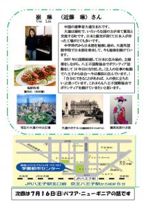 Story of China_2