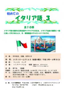 2.イタリア語