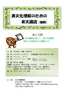 5.異文化英語