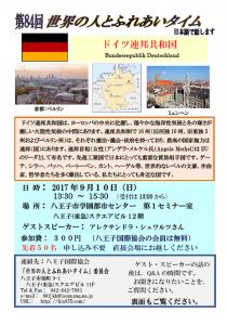 Story of Duicheland_1