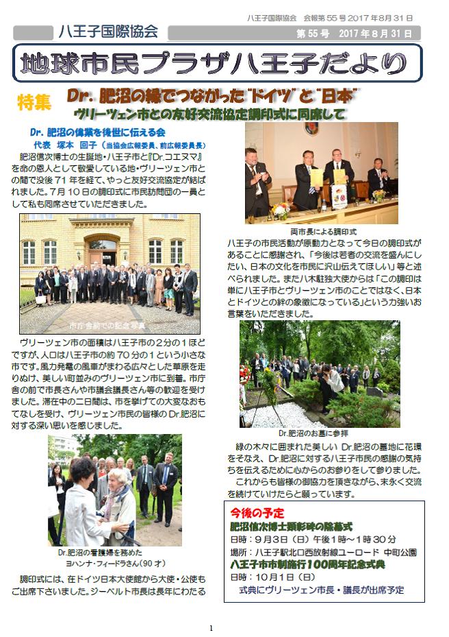 News55_1