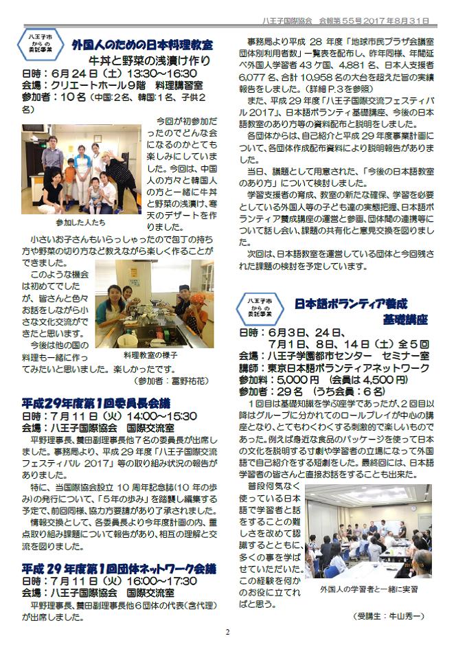News55_2