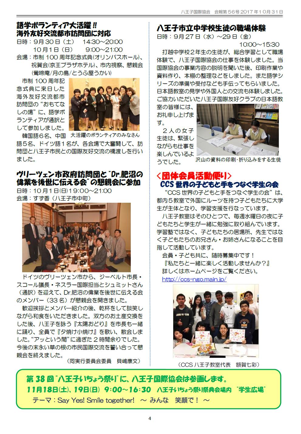 News56_4