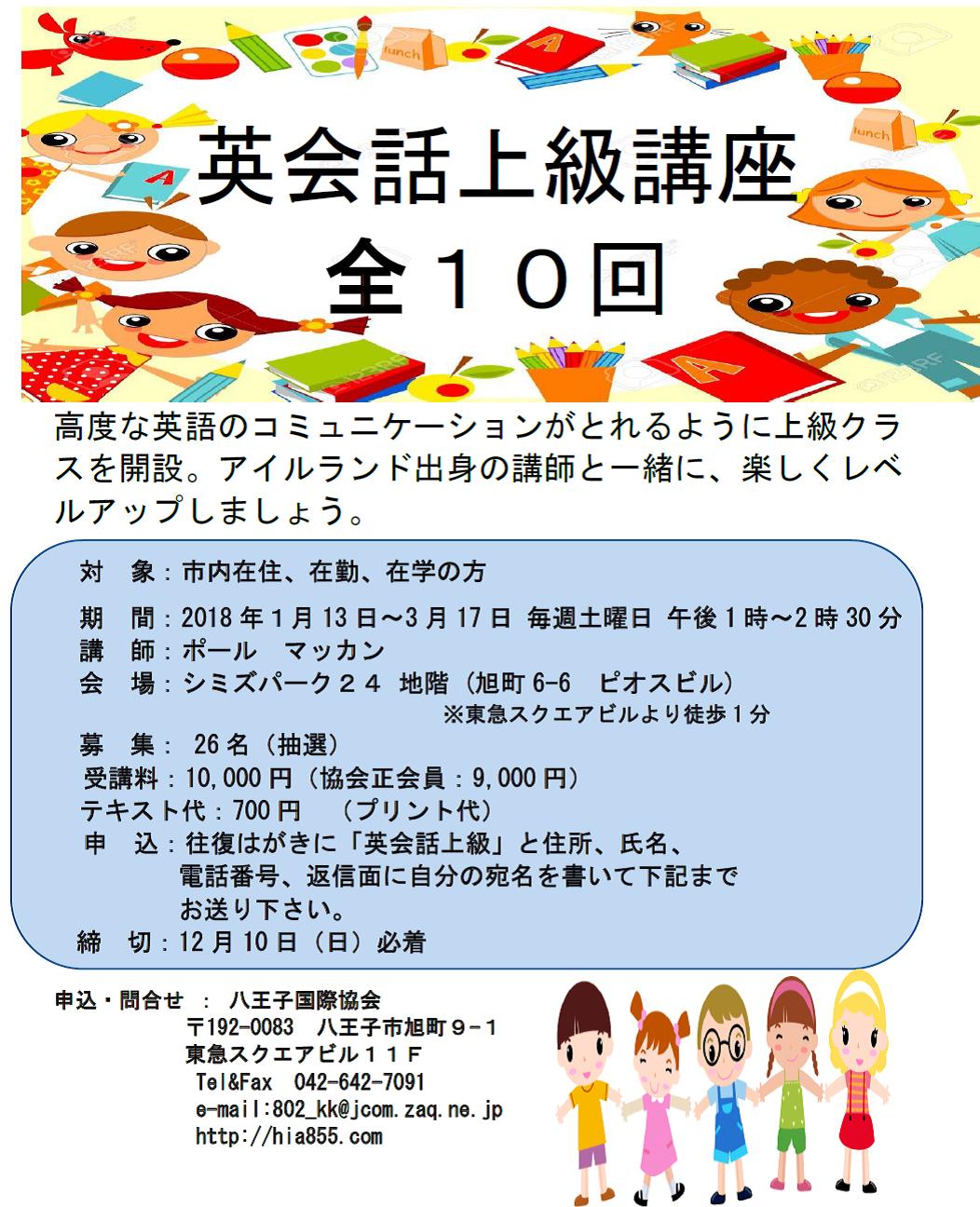 7.上級英語