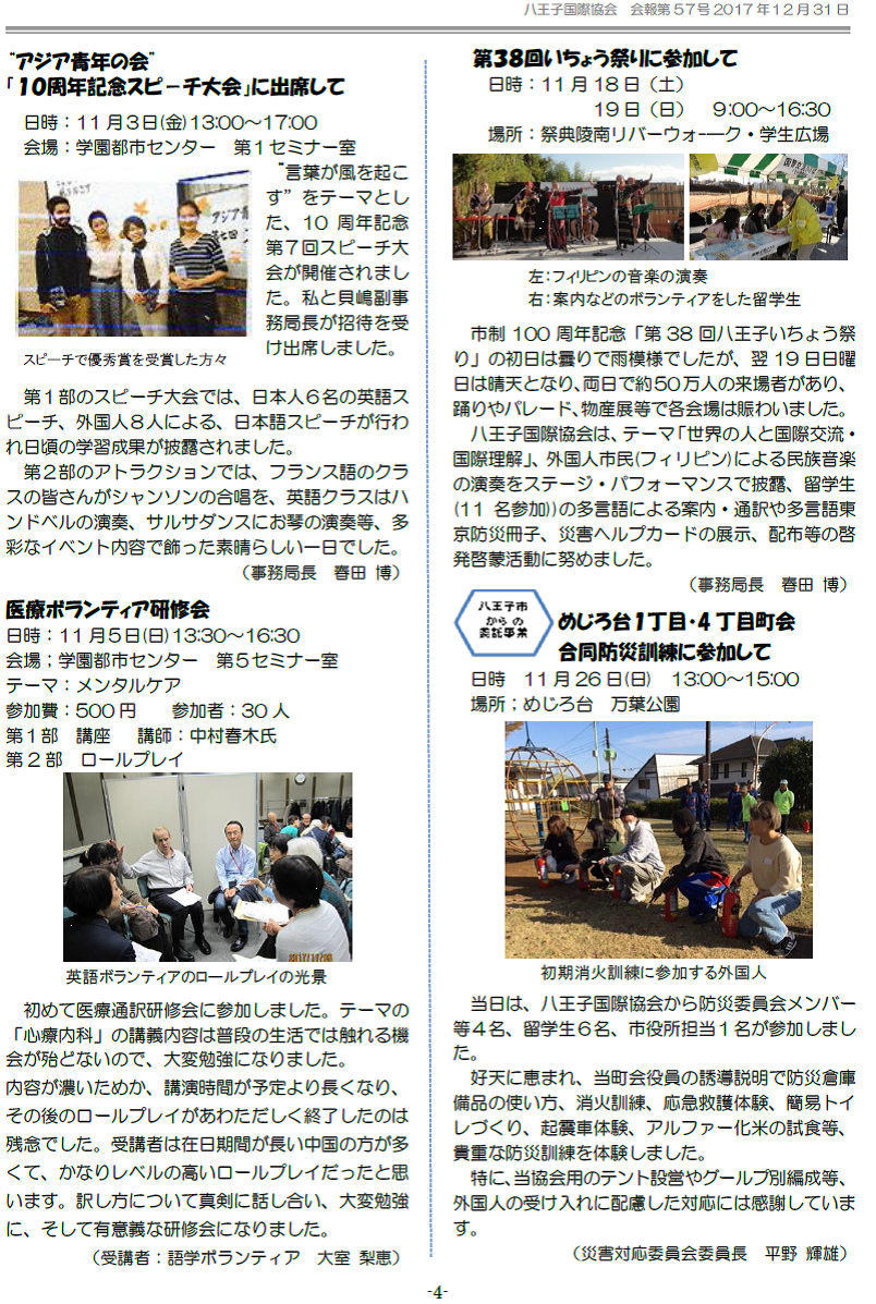 News57_4