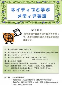 5.メディア英語